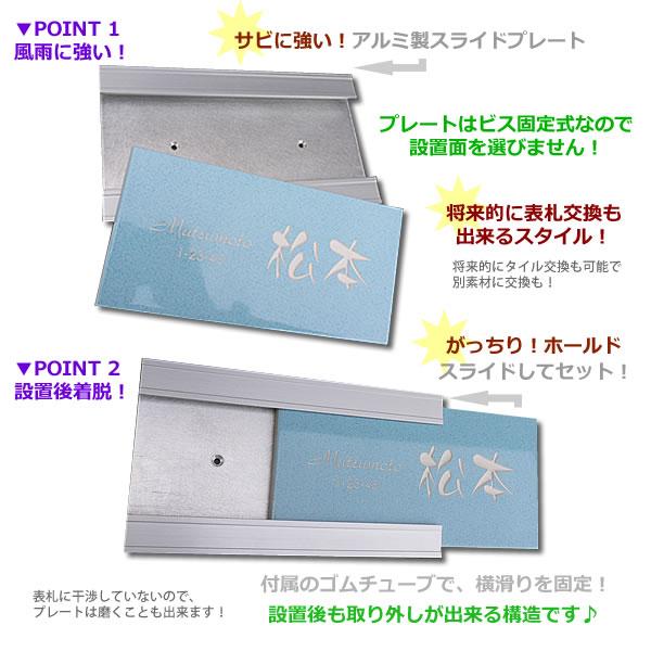 表札の着脱可能なアルミ製プレート