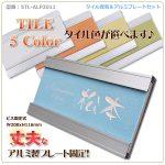 石目調カラータイル表札アルミ製プレートセット