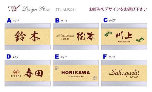 5TL-ALP2011用表札デザイン