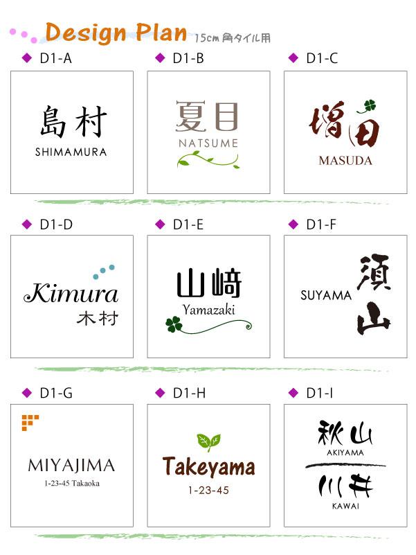 タイル表札DSN-01-2014デザイン