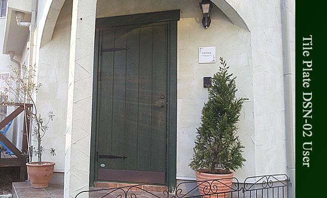 タイル表札DSN-02をドア横に設置