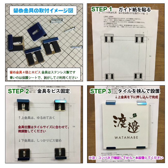 表札の留め金具設置