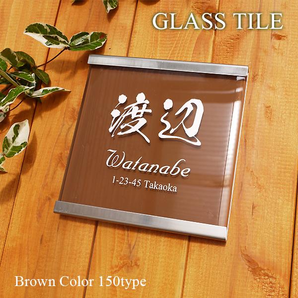 ガラスタイル表札GTBW