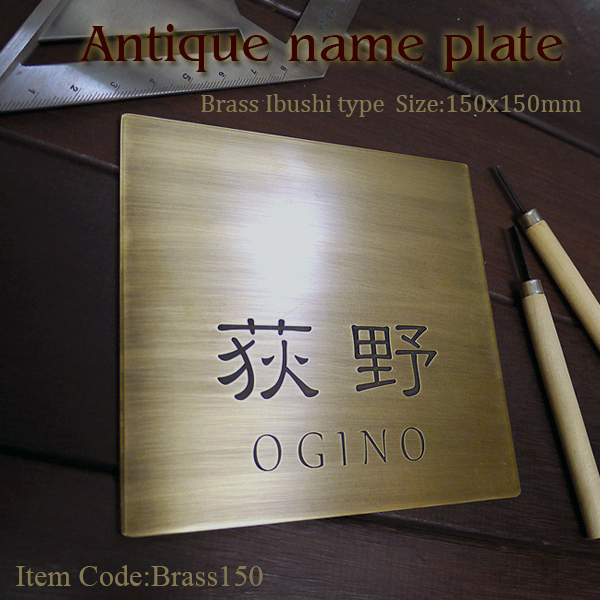 真鍮表札イブシ加工150角タイプ