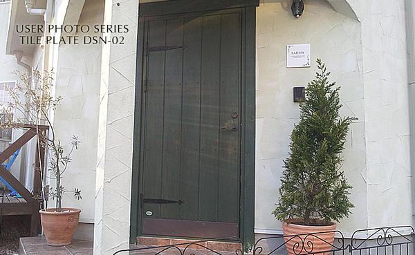 玄関ドアと白タイル表札