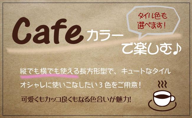 Cafeカラーで楽しむ