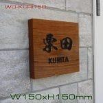 風水人気の木製表札 浮き彫り式150角 手作り
