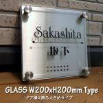数量限定で組立式の最高級構造!ガラス表札200角タイプ