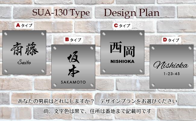 SUA-130デザインプラン