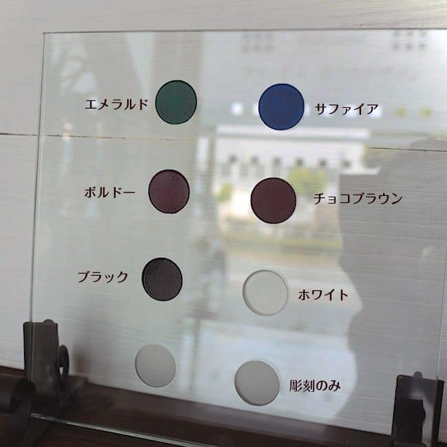 ガラス表札用文字色