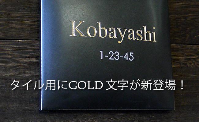表札にゴールド文字が登場
