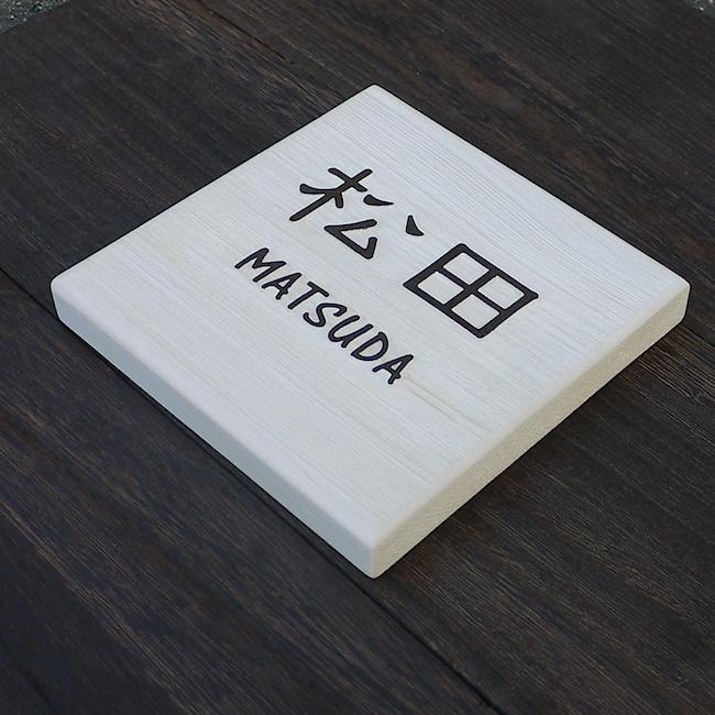 白い木の浮き彫り表札