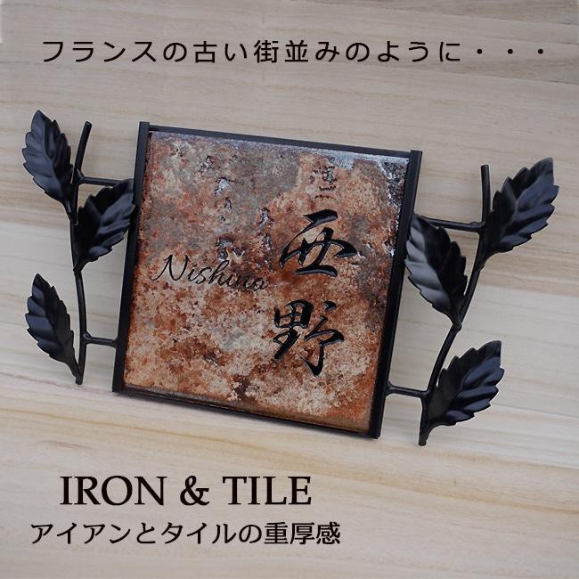 アイアン黒枠とタイル表札