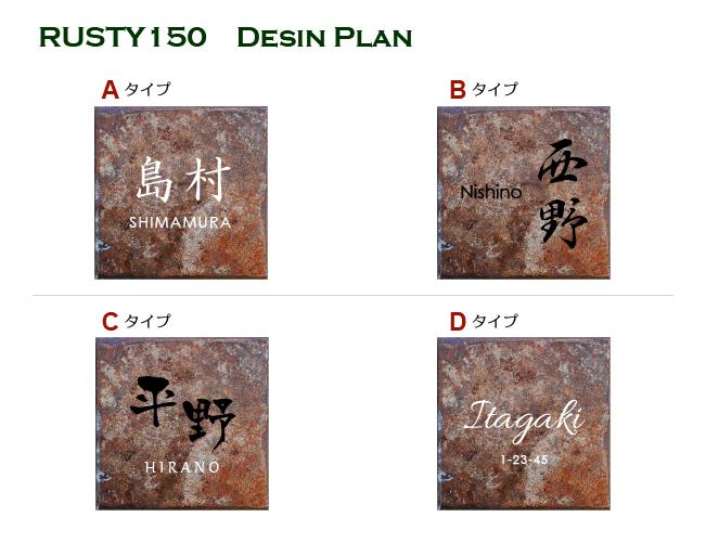 RUSTY150デザイン