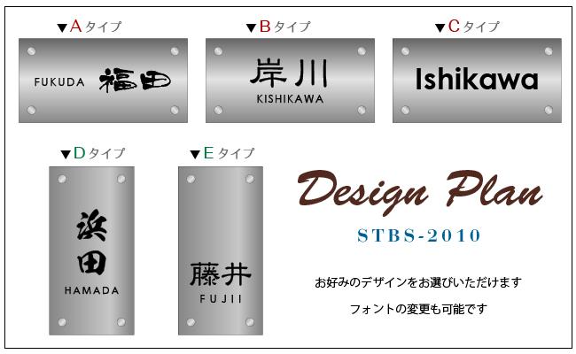 ステンレス表札STBS-2010デザイン