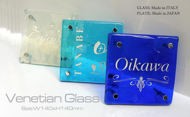 素敵なガラス表札シリーズ